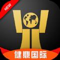 健鼎国际购物商城手机版app下载 v1.0.13官方版