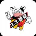 牛牛跑腿服务平台手机版app下载 v3.3.01官方版