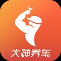 大神养车软件官网app下载手机版 v4.1.0官方版