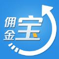 佣金宝开户官网app下载 V2.02.001官方版