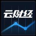云财经大数据股票内参平台官网app下载 V5.5.1官方版
