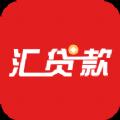 汇贷款软件官网平台app下载 v3.0.0官方版
