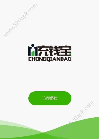 充钱宝借贷软件手机官网app下载  v1.0图4