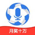 球探播客官网app手机版下载 v2.5.2官方版