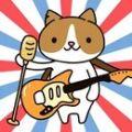 猫咪乐队必赢亚洲56.net