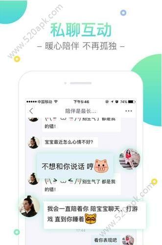 yy相亲app手机版软件 v1.