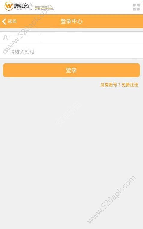 腾蔚资产安卓版app下载  v03.01.0300官方版图2