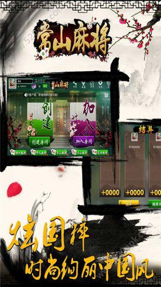 常山麻友圈官方网站正版游戏图4: