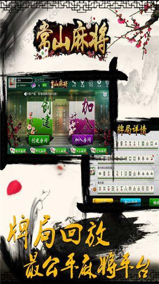 常山麻友圈官方网站正版游戏图1: