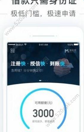 麦粒贷app下载手机版  V1.0.0图1