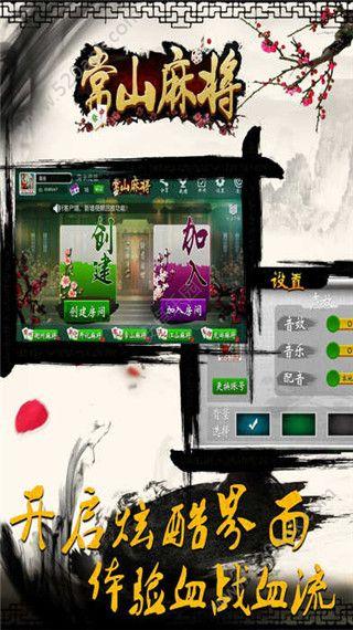 常山麻友圈官方网站正版游戏图3: