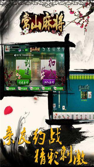 常山麻友圈官方网站正版游戏图2: