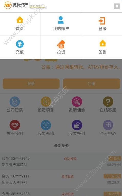 腾蔚资产安卓版app下载  v03.01.0300官方版图1