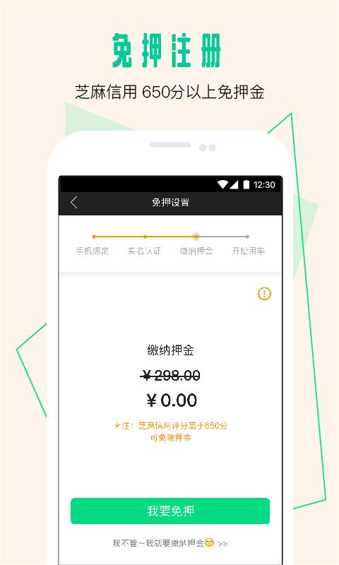 优拜单车手机官网版app下载  v1.5.1安卓版图1