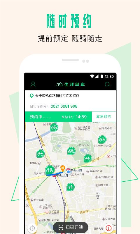 优拜单车手机官网版app下载  v1.5.1安卓版图3