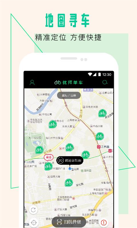 优拜单车手机官网版app下载  v1.5.1安卓版图2