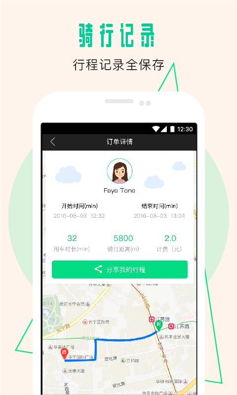 优拜单车手机官网版app下载  v1.5.1安卓版图5