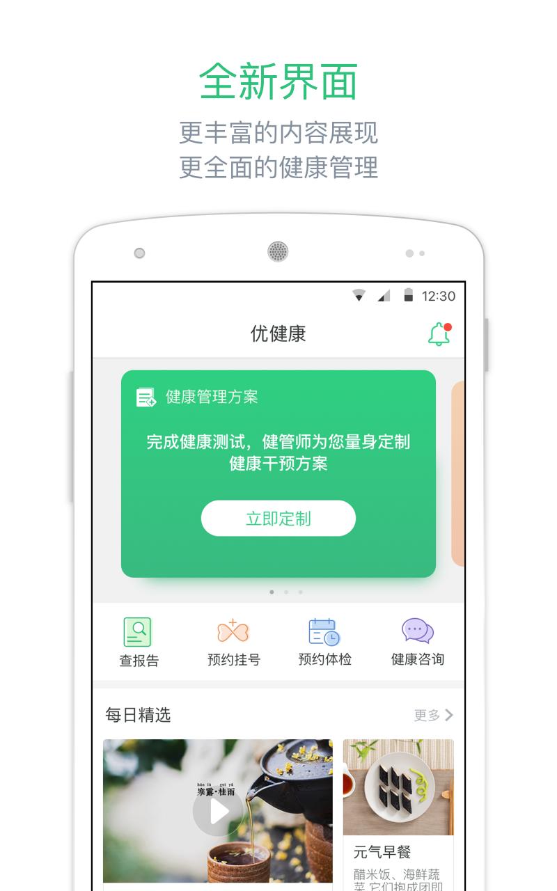 优健康体检报告查询官网版app下载  v3.8.1官方版图1
