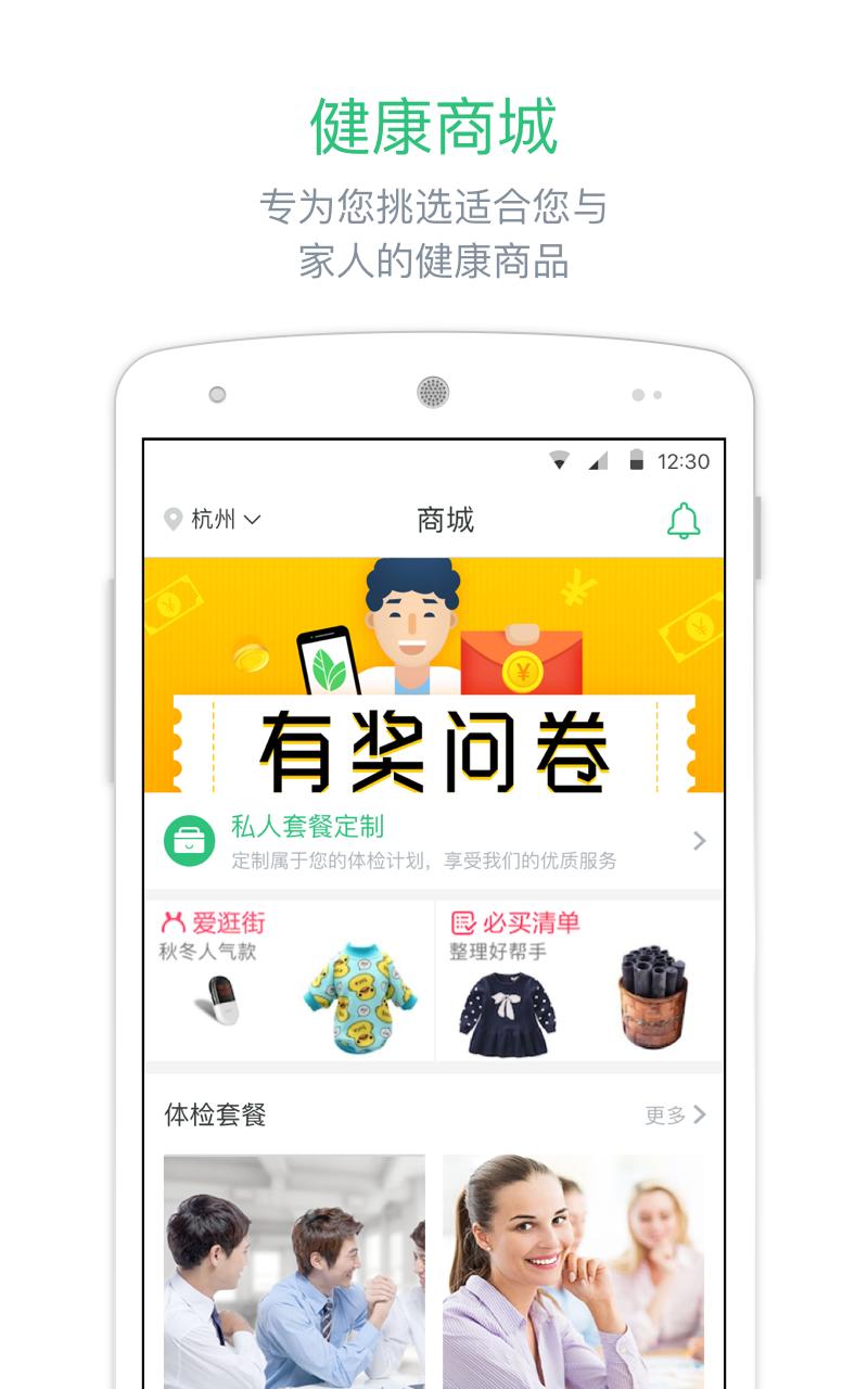 优健康体检报告查询官网版app下载  v3.8.1官方版图2