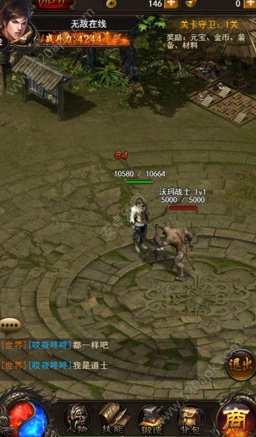 龙城霸业H5游戏在线玩图3: