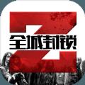 全城封锁末日求生游戏无限金币内购破解版下载安装 v1.0