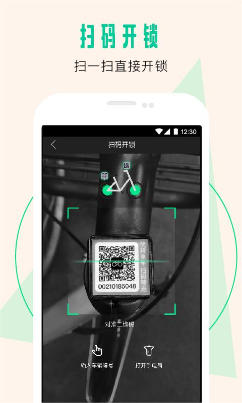 优拜单车手机官网版app下载  v1.5.1安卓版图14