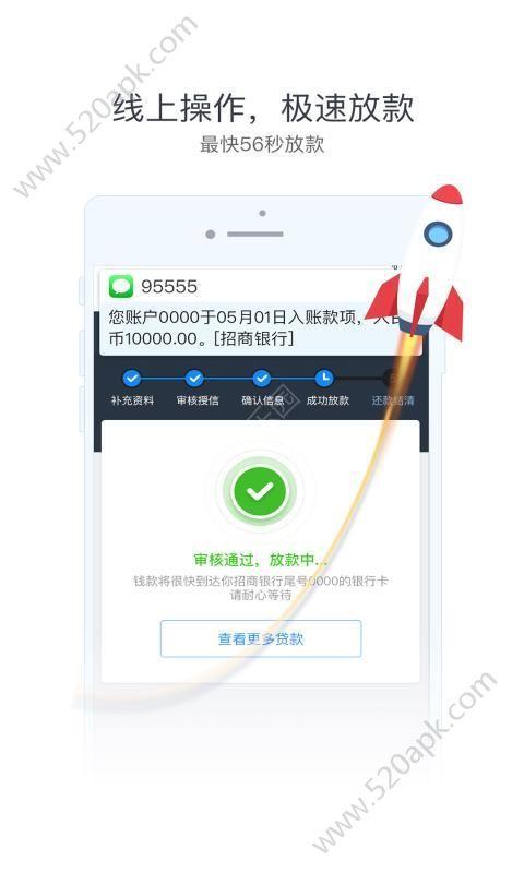 pp下载 小额贷款产品聚合平台 v3.1.3103 安卓版