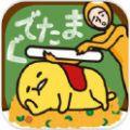 懒蛋蛋缓缓行动游戏安卓版 v1.0