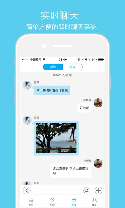 手机定位通官网版app下载图4: