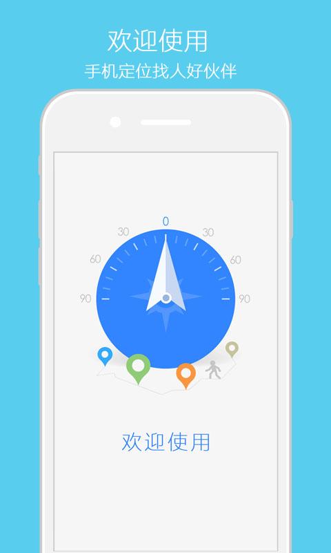 手机定位通官网版app下载图1: