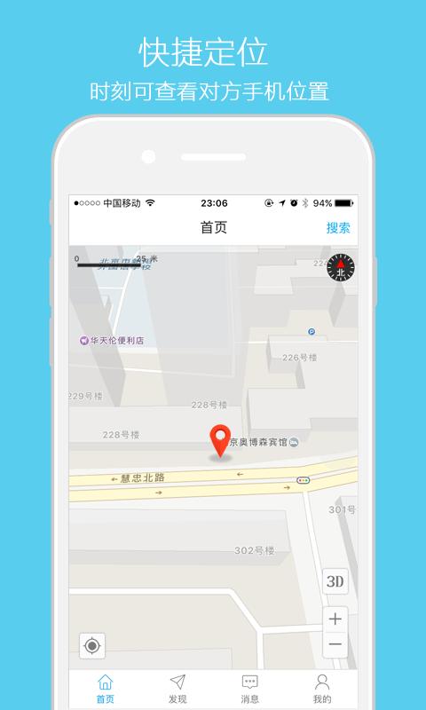 手机定位通官网版app下载图2: