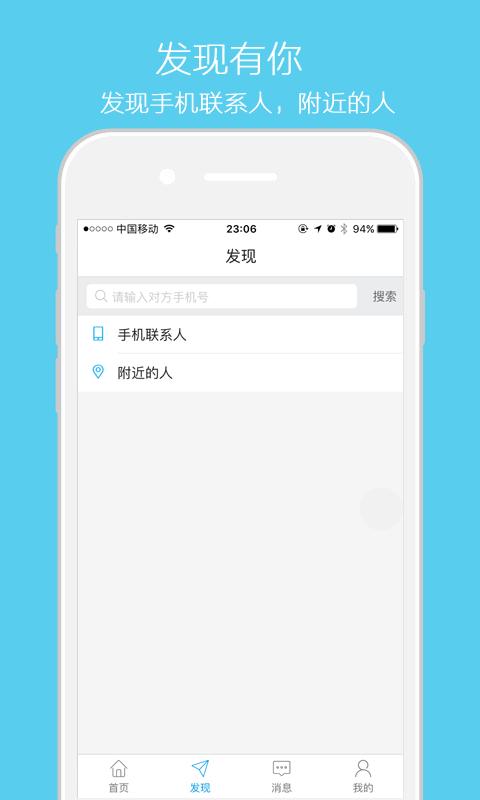 手机定位通官网版app下载图3:
