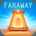 遥远寻踪谜题逃脱无限金币内购中文破解版(Faraway: Puzzle Escape) v1.0