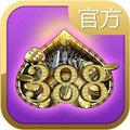 388棋牌官方网站正版游戏 v1.0