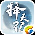腾讯择天记官网唯一指定网站正版游戏 v0.0.1.1