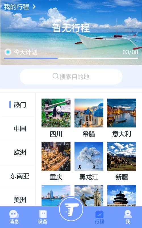途译app图3