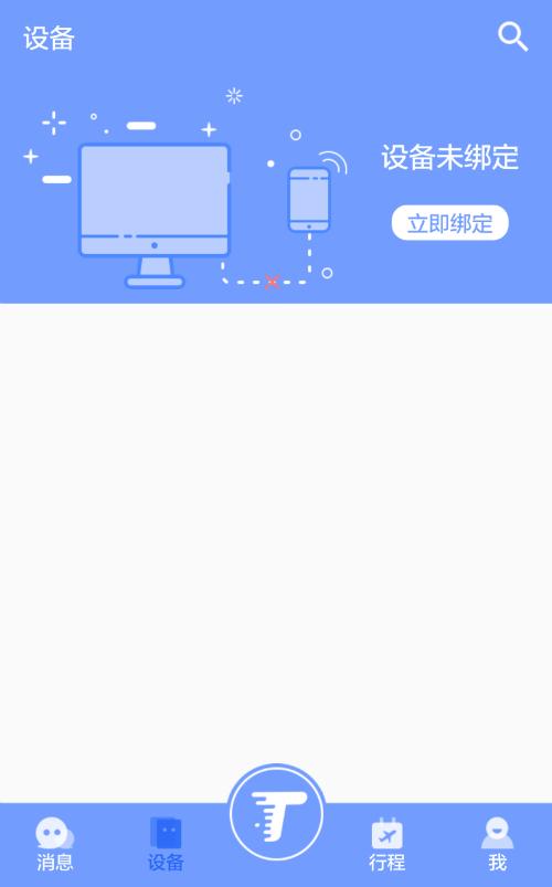 途译app图2