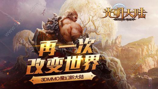 光明大陆手游官方网站正版游戏图1: