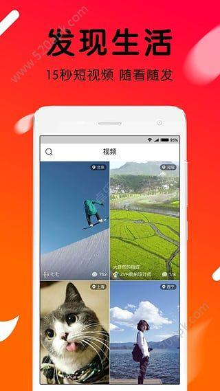 火山小视频直播手机版app下载  v2.4.1图1