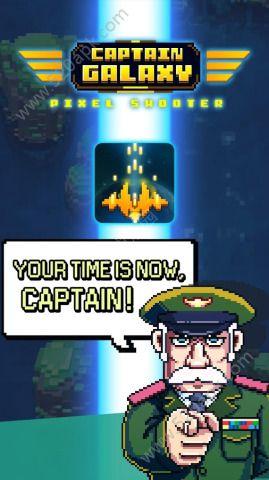 银河队长战舰射击破解版图4