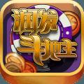 润发斗地主游戏手机安卓版下载安装 v1.0