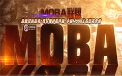 MOBA联盟