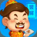 竖屏斗地主官方网站正版游戏 v2.27.20170516