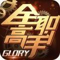 全职高手手游官方网站正版游戏 v1.7.0