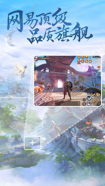 网易天下官方网站正式版游戏  v1.1.10图4