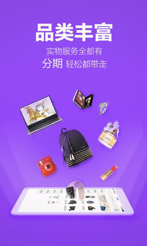 桔子分期官网app下载图10: