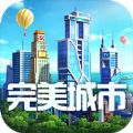 完美城市游戏无限金币内购破解版(Perfect City) v1.0.5520