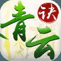 青云决手游官方网站正版游戏 v1.0.4