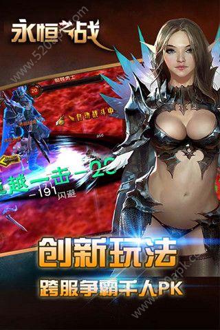 永恒之战手游官网安卓版下载  v0.0.0.1图5