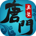 唐门无双手游官网安卓版 v1.0.2